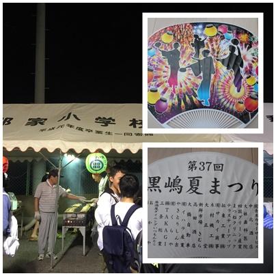 37回黒嶋夏祭り1
