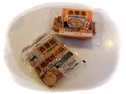 吉野家牛焼肉丼とキムチ