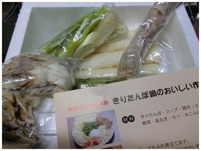 きりたんぽ鍋セット1