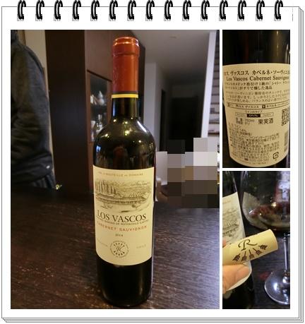 チリワイン1