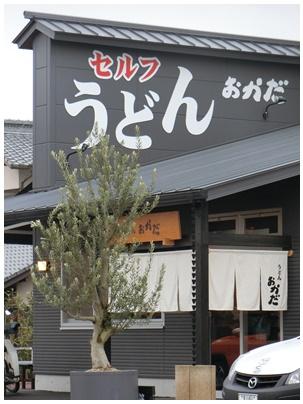 セルフうどん岡田1