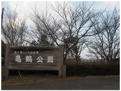 亀鶴公園1