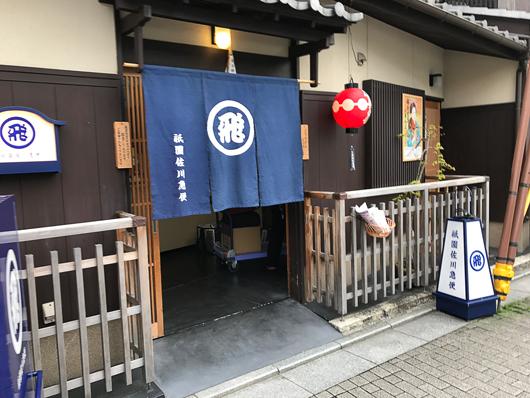 24_祇園の佐川