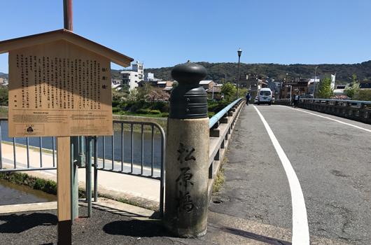 1_松原橋