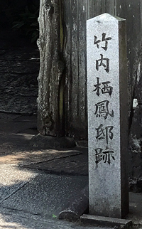 3_竹内栖鳳邸跡