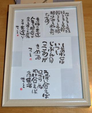 相田みつをポストカード