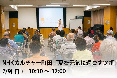 夏を元気に過ごすツボ2017年7月NHKカルチャ柳本真弓3