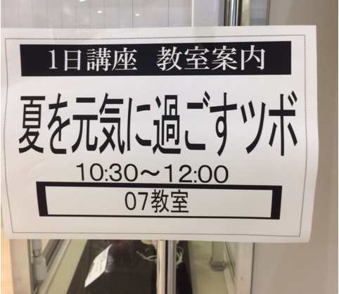 NHKセンター 夏を元気に過ごすツボ1 2017