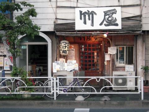 つけ麺らーめん・竹屋本店