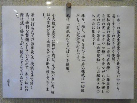 やま桜_料理の能書