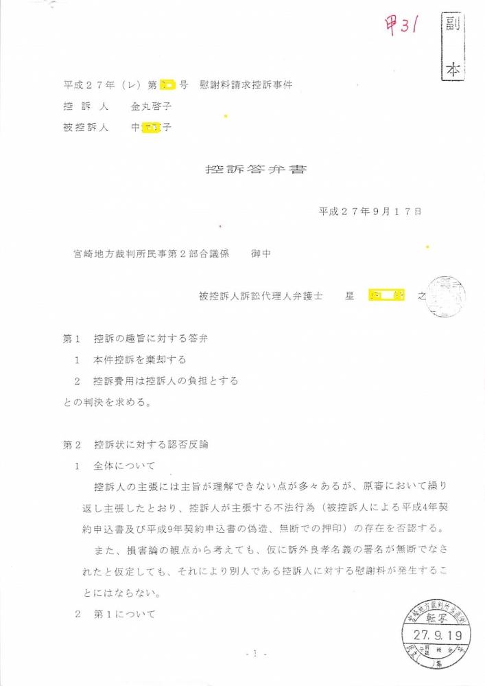 1頁・国家控訴(甲31) - コピー