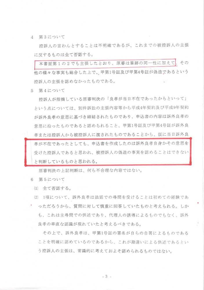 3頁・国家控訴(甲31)