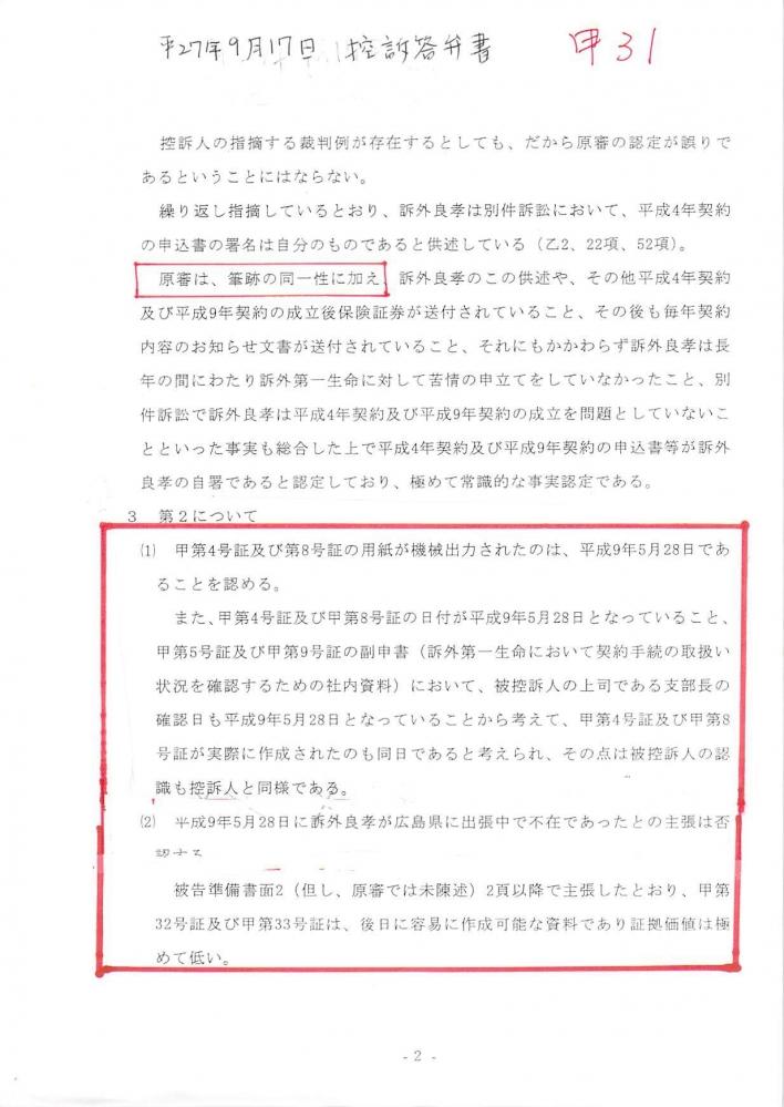 2頁・国家控訴(甲31)