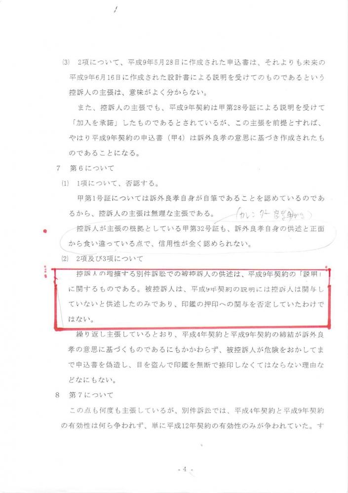 4頁・国家控訴(甲31)