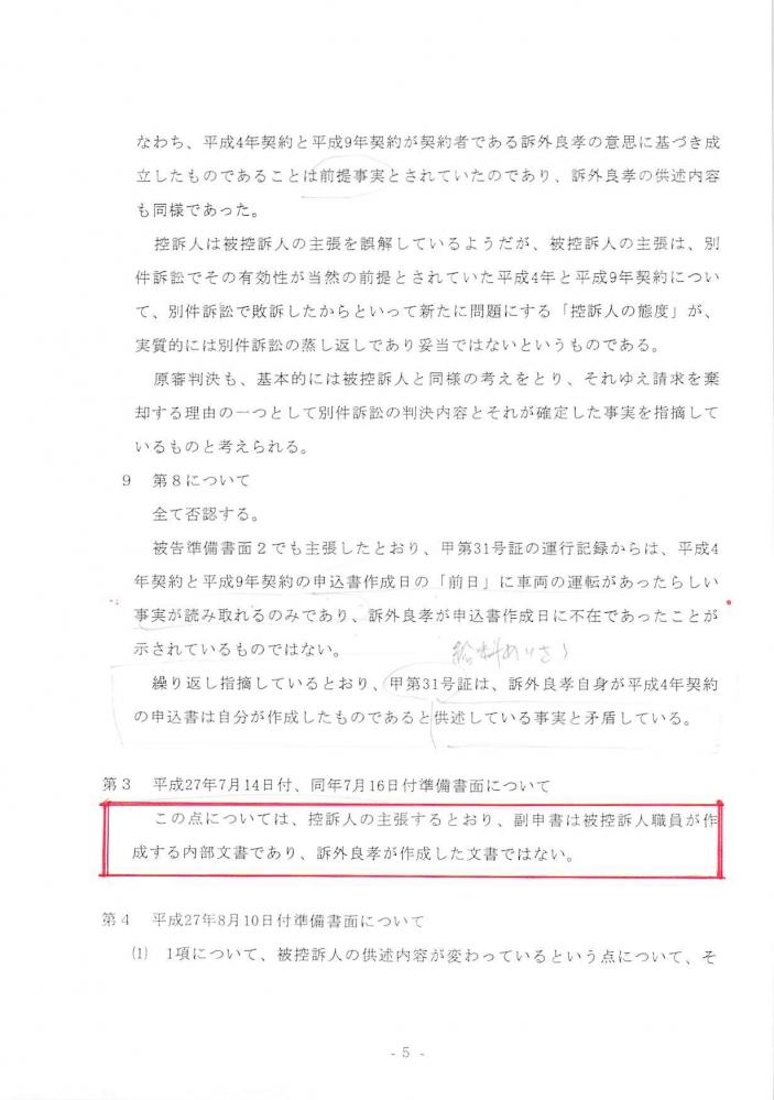 5頁・国家控訴(甲31)
