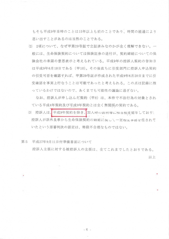 6頁・国家控訴(甲31)