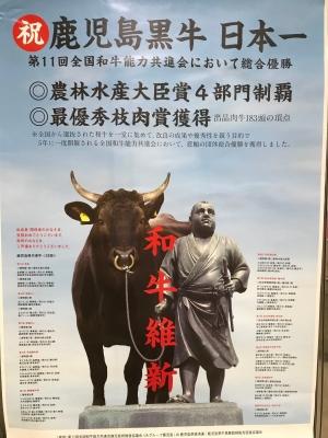 黒牛のポスター