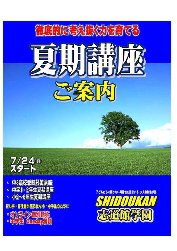 2017kakikoukoku①blog