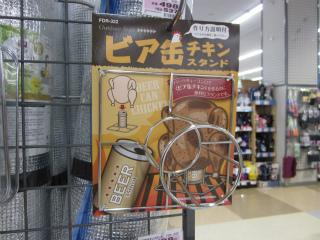 ビア缶チキンスタンド