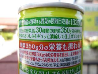 一日分の野菜 3
