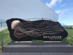 加茂水族館01