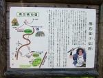 酒呑童子神社2