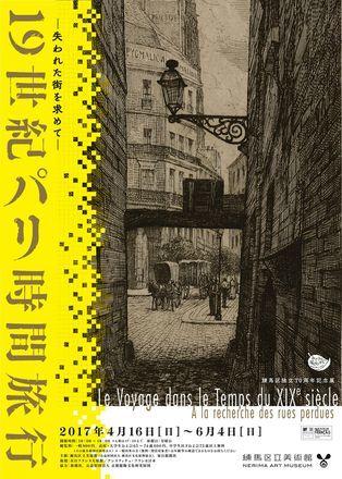 19世紀パリ時間旅行