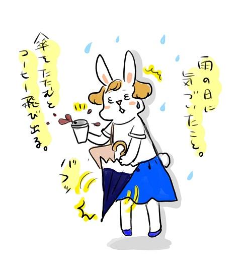 雨とコーヒー