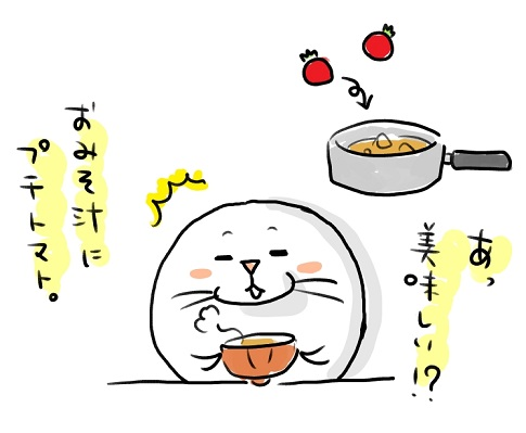 味噌汁にプチトマト