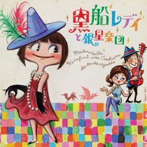 「黒船レディと銀星楽団」(2008)