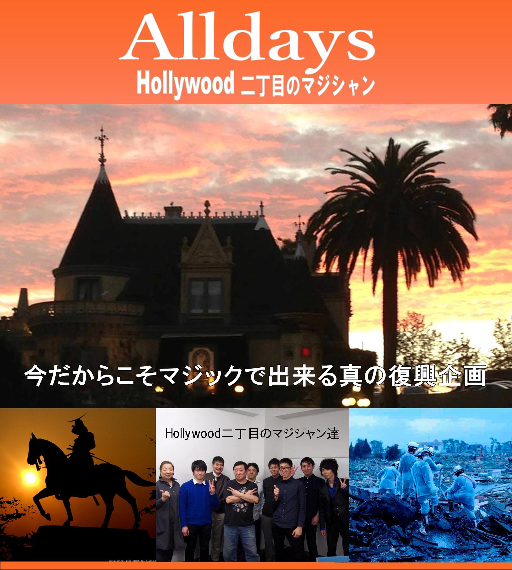 alldays02.jpg