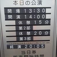 17-0530木ノ下歌舞伎四谷怪談