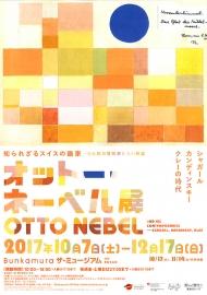 20171123-オットー・ネーベル展