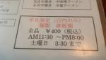 平日はめん類、ご飯類が400円!