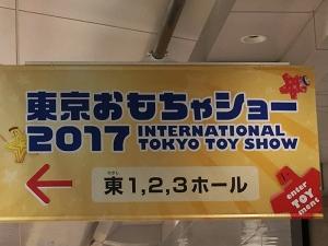 2017おもちゃショー