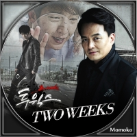 TWO WEEKS・Disc6