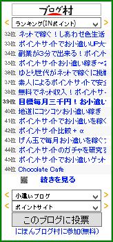 20170709_ブログ村