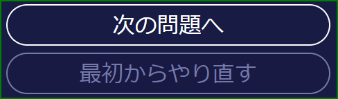 20170716_モッピー英単語2