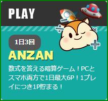 20170716_モッピーANZAN1