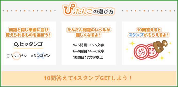 20170722_miniゲーム_ぴったんご