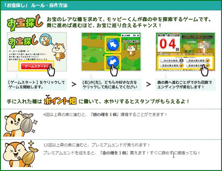 20170722_miniゲーム_ポイント畑1