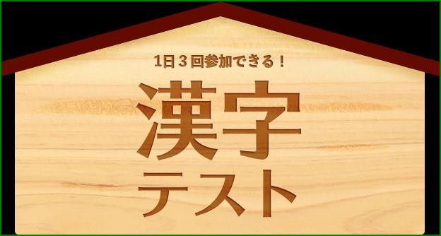 20170803_漢字クイズ