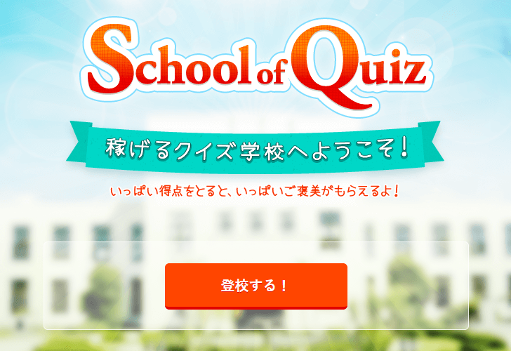 20170812_School of Quiz