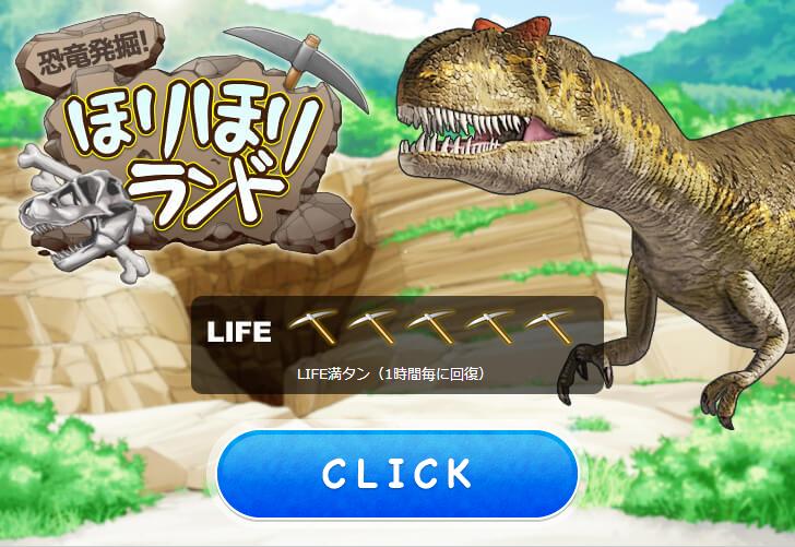 20170812_恐竜発掘!ほりほりランド