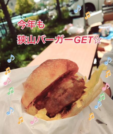 2017 gw3 狭山バーガー