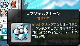 2017-0827-コアジェムストーン02