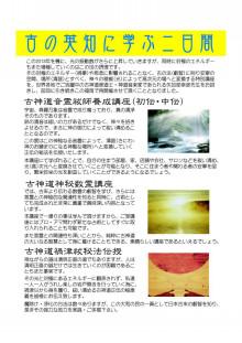 Divination&Healing AEON(アイオン)