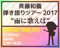 """斉藤和義弾き語りライブツアー2017""""雨に歌えば""""スペシャルサイトへ"""