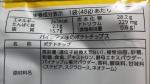山芳製菓「パインアメ味のポテトチップス」