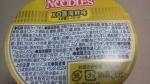 日清食品「カップヌードル XO醤海鮮味」